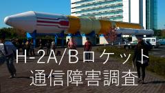 事例タイトル画像-H2ABロケット通信障害調査
