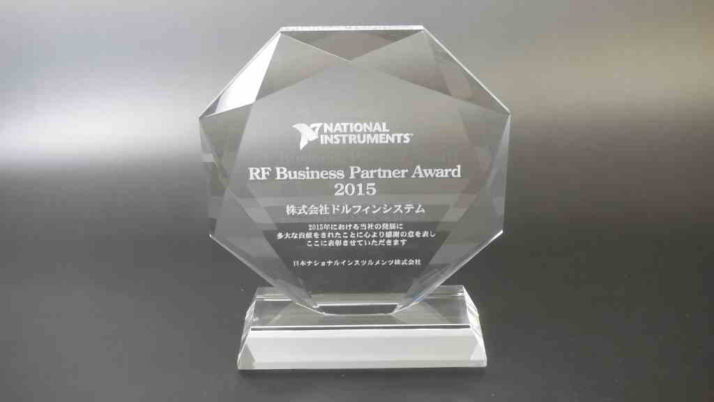 RF Business Partner Award 2015