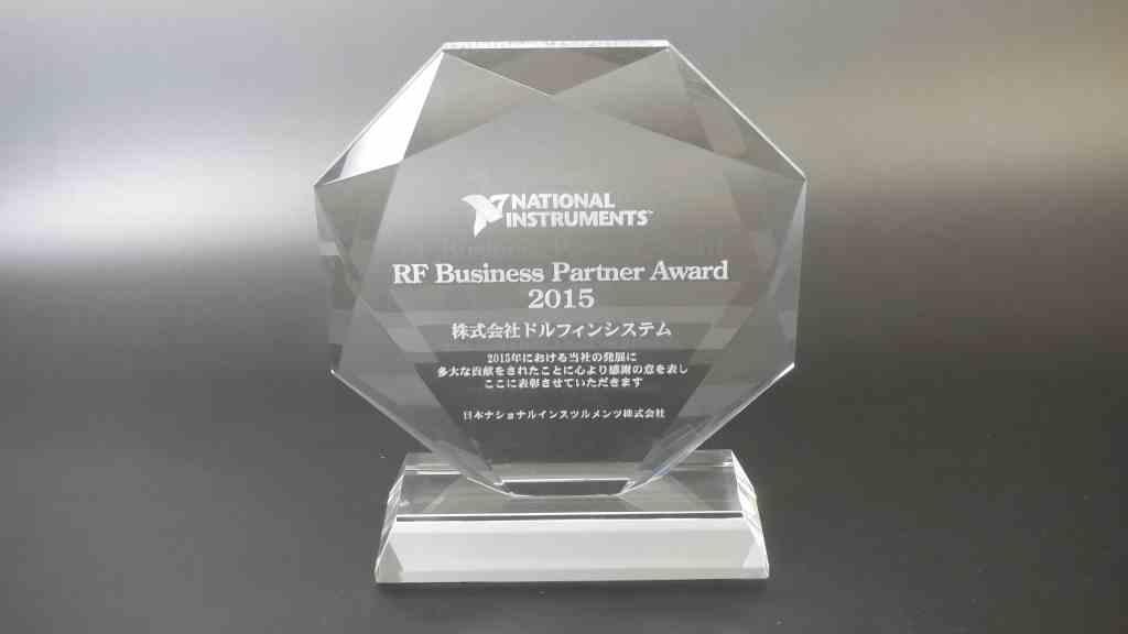 RF Business Partner Award 2015
